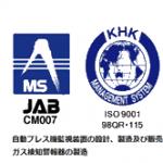 理研計器奈良ISO品質マネジメント